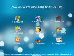 999宝藏网Ghost Win10 32位笔记本通用版v2016年12月(免激活)