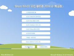 老毛桃Ghost Win10 X32位 官方精简版2016v12(无需激活)