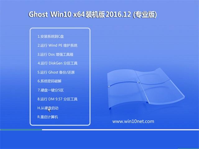 中关村Ghost Win10 x64 专业版 V2016.12月(免激活)
