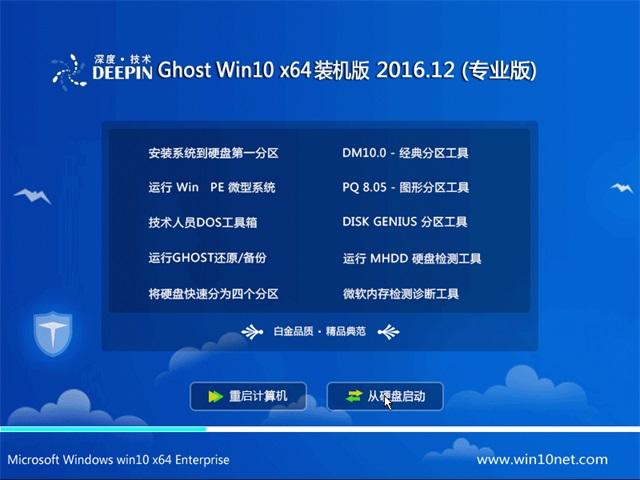 深度技术Ghost Win10 x64位 专业版 2016.12(激活版)