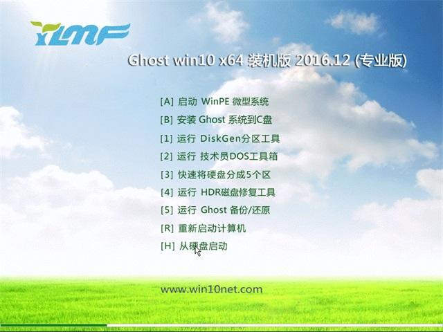 雨林木风Ghost Win10 (64位) 专业版 v2016年12月(免激活)