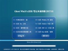 风林火山Ghost Win10 X32位 笔记本通用版v2017.01(绝对激活)