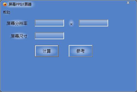 屏幕PPI计算器 V1.0 绿色版