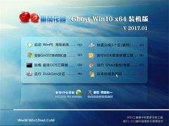 番茄花园Ghost Win10 (X64) 免费装机版2017.01(激活版)