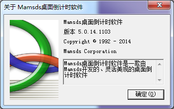 Mamsds桌面倒计时 V5.0.14.1103
