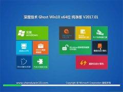 深度技术Ghost Win10 (X64) 办公纯净版v2017.01(永久激活)