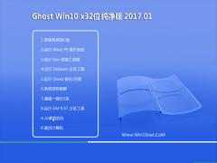 老毛桃Ghost Win10 32位 官方纯净版v2017.01月(免激活)