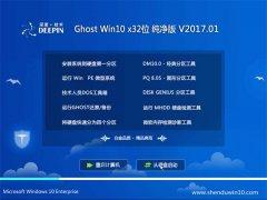 深度技术Ghost Win10 X32位 特别纯净版2017v01(无需激活)