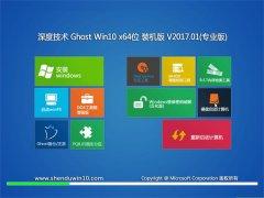 深度技术Ghost Win10 x64位官方精简版2017.01月(免激活)