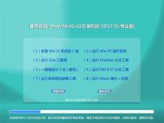 番茄花园Ghost Win10 (X32)官方原版系统2017v01(绝对激活)