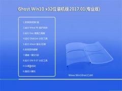 技术员联盟Ghost Win10 (X32)旗舰稳定版v2017年01月(激活版)
