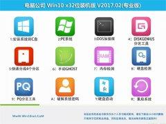电脑公司Ghost Win10 X32位 抢先装机版2017.02(自动激活)