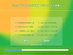 技术员联盟Ghost Win10 X64位 精简装机版2017年02月(完美激活)