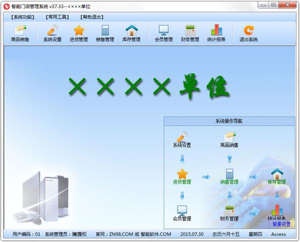 智能门店管理系统 V37.33