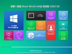 新萝卜家园Ghost Win10 (X64) 绿色纯净版v201702(完美激活)