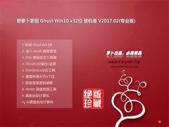 新萝卜家园Ghost Win10 X32位 纯净标准版V2017.02月(自动激活)