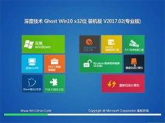 深度技术Ghost Win10 X32 官方原版2017v02(永久激活)