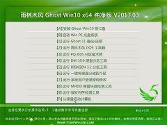 雨林木风Ghost Win10 (X64) 精致纯净版V2017年03月(绝对激活)