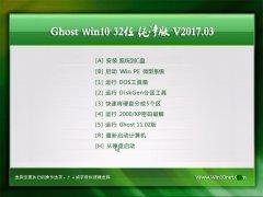 999宝藏网Ghost Win10 X32位 稳定纯净版v2017.03(免激活)