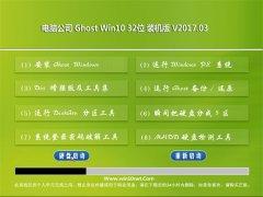 电脑公司Ghost Win10 32位 优化装机版v2017年03月(完美激活)