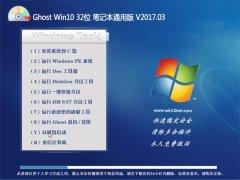 中关村Ghost Win10 (32位) 笔记本通用版2017年03月(绝对激活)