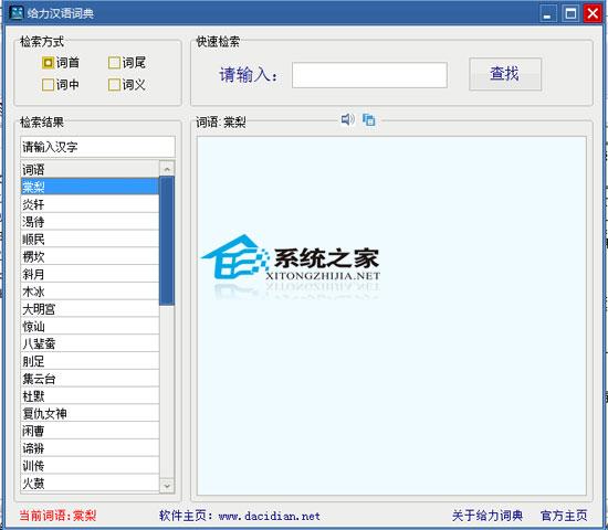 给力汉语词典 1.4.0 绿色免费版