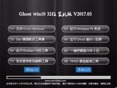 电脑店Ghost Win10 x32 多驱动装机版2017V03(自动激活)
