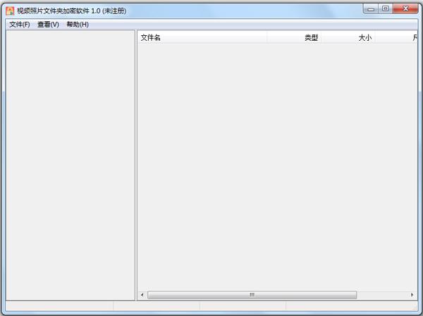 视频照片文件夹加密软件 V1.0