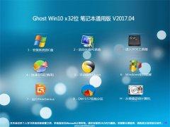 U大师Ghost Win10 x32 笔记本通用版V2017年04月(完美激活)
