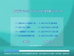 番茄花园Ghost Win10 X64位 完美纯净版2017v04(免激活)
