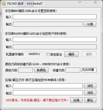 PECMD助手 V4.0 绿色版