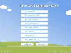 技术员联盟Ghost Win10 X32 经典装机版V2017.04月(完美激活)