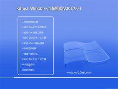 系统之家Ghost Win10 x64 清爽装机版V2017年04月(激活版)