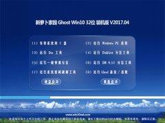 新萝卜家园Ghost Win10 x32 稳定极速版2017v04(自动激活)