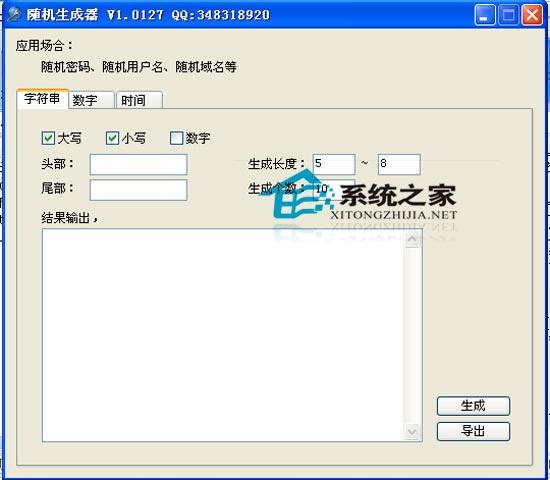 微润随机生成器 1.0127 绿色免费版