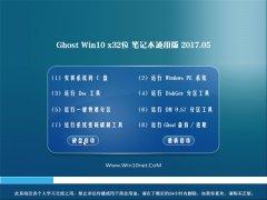 电脑店Ghost Win10 x32 笔记本通用版2017V05(激活版)