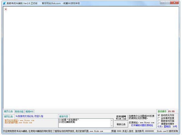 奥奇传说XK辅助 V2.6 绿色版