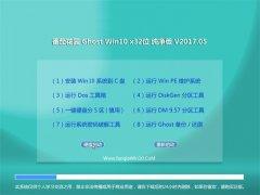 番茄花园Ghost Win10 (32位) 纯净版2017年05月(激活版)