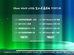 中关村Ghost Win10 32位 笔记本通用版2017.06月(免激活)