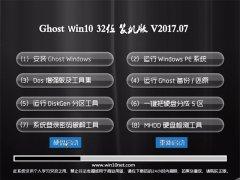 技术员联盟Ghost Win10 (X32) 旗舰装机版2017.07月(完美激活)