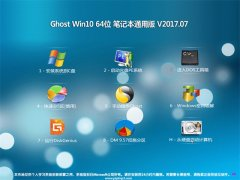 电脑店Ghost Win10 (64位) 笔记本通用版2017.07月(无需激活)