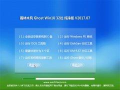 雨林木风Ghost Win10 x32 极速纯净版v2017年07月(绝对激活)