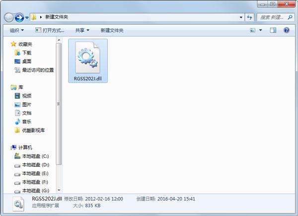 rgss202j.dll(游戏补丁) V1.0 绿色版