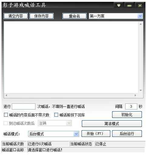 影子游戏喊话工具 V4.0316 绿色版