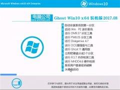 电脑公司Ghost Win10 x64 精致装机版V2017.08月(永久激活)