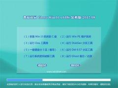 番茄花园Ghost Win10 64位 安全装机版2017.08月(完美激活)