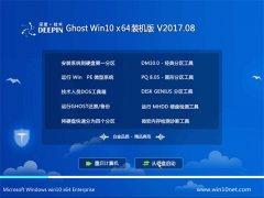 深度技术Ghost Win10 (X64) 免费装机版2017V08(激活版)