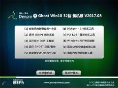 深度技术Ghost Win10 (32位) 全新装机版2017年08月(永久激活)