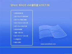 大地系统Ghost Win10 (64位) 专用装机版v2017.08月(无需激活)