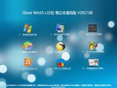 大地系统Ghost Win10 32位 笔记本通用版V201708(激活版)